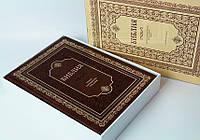 Библия настольная 085 ti формат, кож.зам, твердый переплет, коричневая, в футляре (артикул 11851), фото 1
