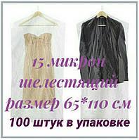 Чехлы для одежды полиэтиленовые шелестящие, толщина 15 микрон, размер 65*110 см, 100 штук в упаковке
