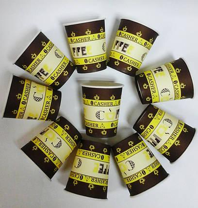 Бумажный брендированный стакан CASHER 175 мл, фото 2
