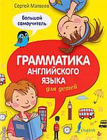 Грамматика английского языка для детей: Большой самоучитель. Матвеев С.А. АСТ