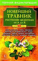Новейший травник - полная энциклопедия