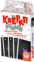 Квёркл румми. 2-е издание, настольная игра
