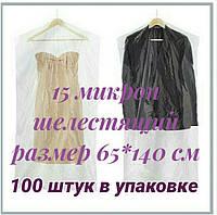 Чехлы для одежды полиэтиленовые шелестящие, толщина 15 микрон, размер 65*140 см, 100 штук в упаковке