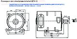 Двигатель ДПЭ-12   3,6кВт (двигатель открывания ковша), фото 3