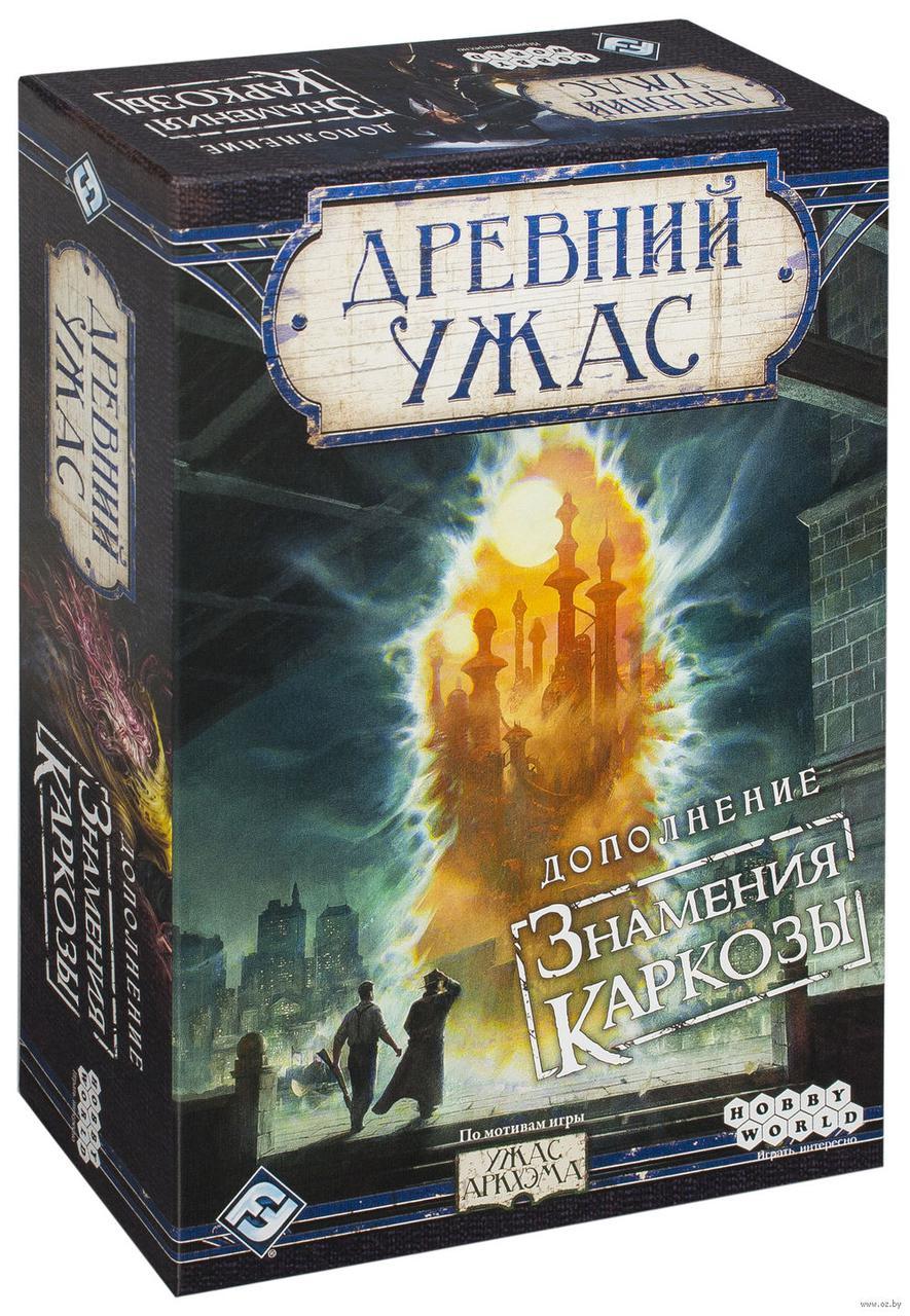 Настольная игра Древний Ужас Знамения Каркозы