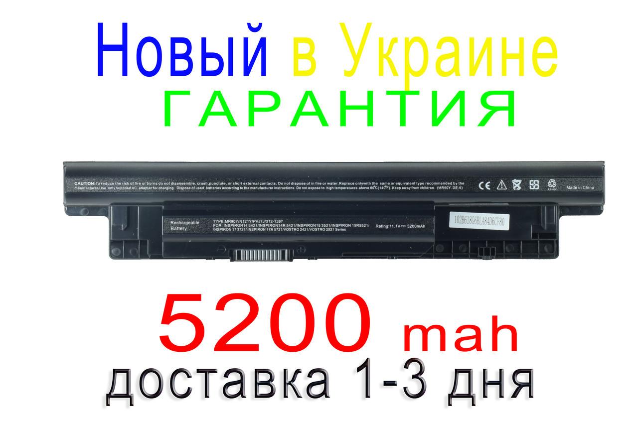 Аккумулятор батарея DELL Inspiron XCMRD YGMTN 312-1392 312-1433 4DMNG 68DTP 6HY59 6KP1N 8RT1 11.1 В