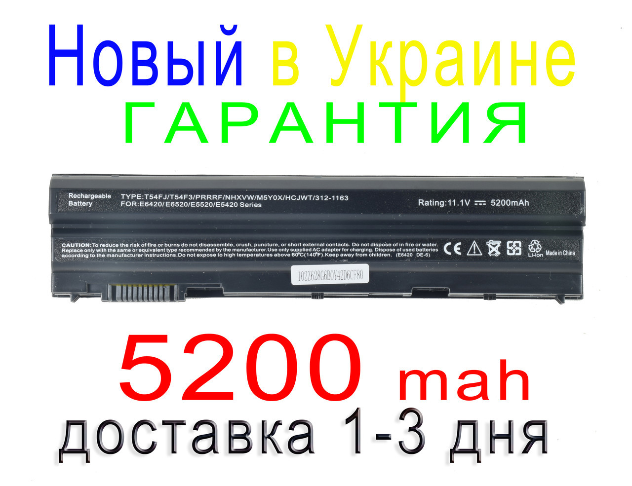 Аккумулятор батарея DELL Inspiron 17R 5720 17R 7720 17R SE 4720 17R SE 5720 17R SE 7720 17R TURBO