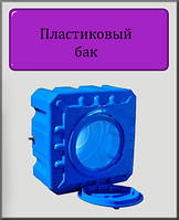 Пластиковый бак Euro Plast RKD 300 куб 88х88х53 двухслойный