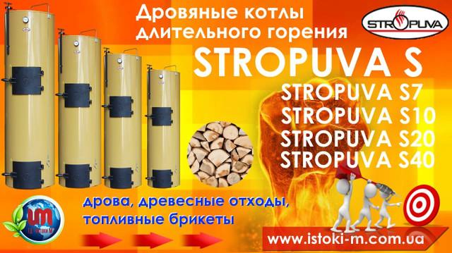 Котлы длительного горения STROPUVA S дровяные