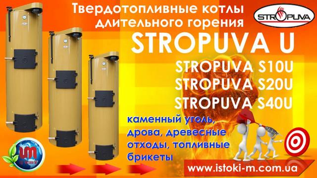 Котлы длительного горения STROPUVA U универсал