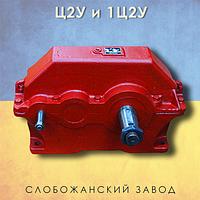 Цилиндрический редуктор 1Ц2У-200 и Ц2У-200 двухступенчатый. Все передаточные числа.