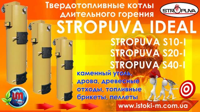 Твердотопливные котлы с электронным автоматическим управлением температуры STROPUVA IDEAL идеал