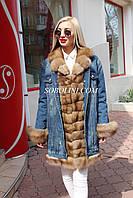 Куртка джинсовая  с мехом  соболя и отстежкой на жилет, размер 44/46