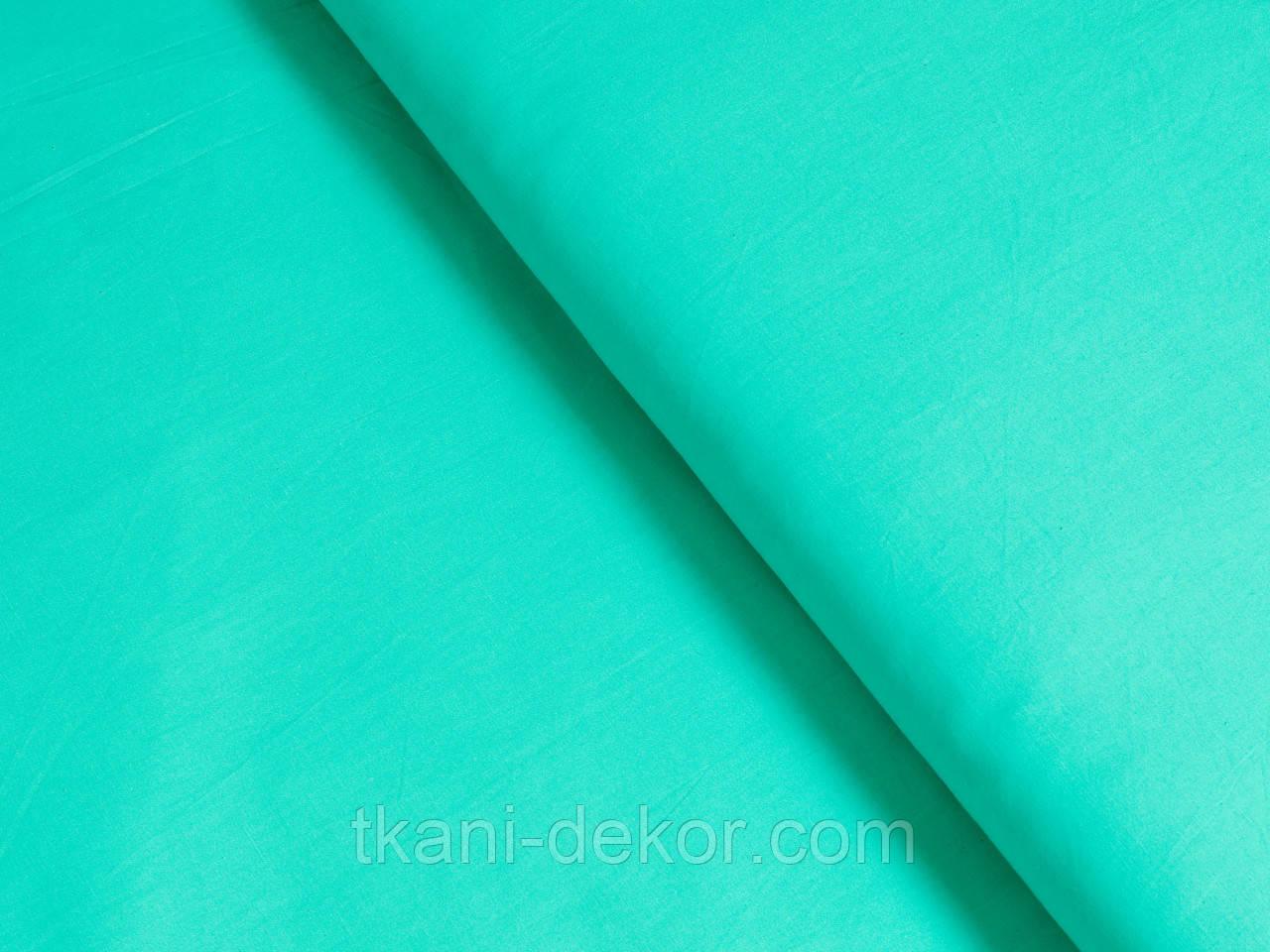 Сатин (бавовняна тканина) яскрава бірюза однотонний