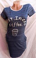 Платье женское спорт лето с карманами трикотаж Coffeei оптом