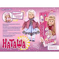Кукла говорящая Наташа