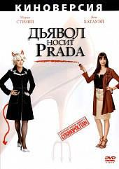 DVD-фільм Диявол носить Prada (М. Стріп) (США, Франція, 2006)