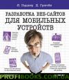 Head First. Разработка веб-сайтов для мобильных устройств
