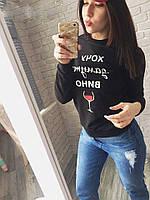 Женский свитшот с надписью ''Хочу вино''