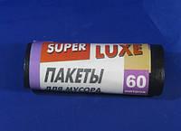 Мусорные пакеты на 60 литров полиэтиленовые чёрные