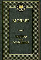 Тартюф, или Обманщик. Мольер