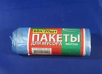 Голубые пакеты для мусора на 60 литров из полиэтилена