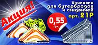 Одноразовая упаковка для бутербродов арт.21Р