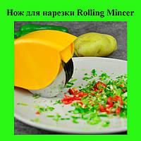 Нож для нарезки Rolling Mincer