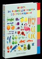 Васс, Хэннибал: Охота за разноцветными сокровищами