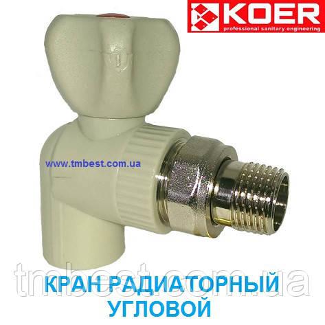 """Кран для радіатора кутовий 25*3/4""""Н ППР Koer"""