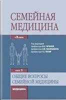Семейная медицина: в 3 книгах. Книга 1. Общие вопросы семейной медицины. Гирин О.Н.
