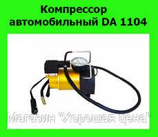 Компрессор автомобильный DA 1104