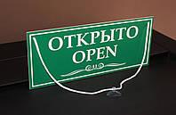 """Табличка """"открыто-закрыто"""" зеленый/красный + белый"""
