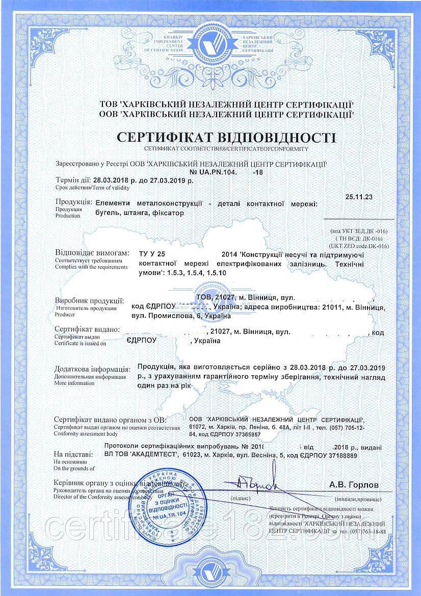 Сертифікат соответветствія металоконструкції