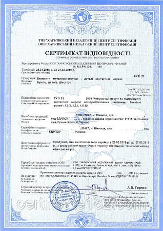 Сертифікат соответветствія металоконструкції, фото 2