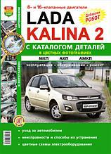 LADA KALINA II з каталогом деталей Експлуатація • Обслуговування • Ремонт