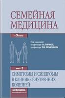 Семейная медицина: в 3 книгах. — Книга 2. Симптомы и синдромы в клинике внутренних болезней.Бабинец Л.