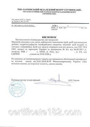 Заключение от органа по сертификации (отписка для таможни), фото 2