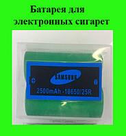 Батарея для электронных сигарет