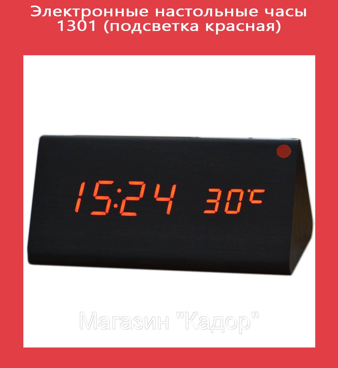 электронные часы уличные в Челябинске.