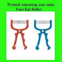 Ручной эпилятор для лица Face Epi Roller