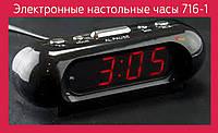 Электронные настольные часы 716-1