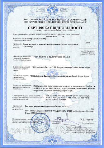 Сертификация нефтепродуктов (топливо, газ, мазут, мастика, масло моторное, смазка), фото 2