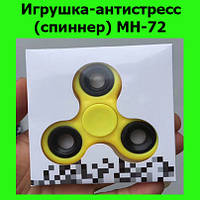 Игрушка-антистресс (спиннер) MH-72!Опт