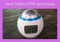 Часы Орбита 1038 настольные (проекция звездное небо, температура, дата, будильник)