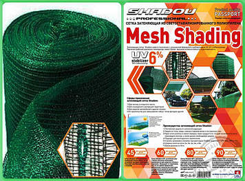 Затеняющая сетка 80% 4*50 м SHADOW
