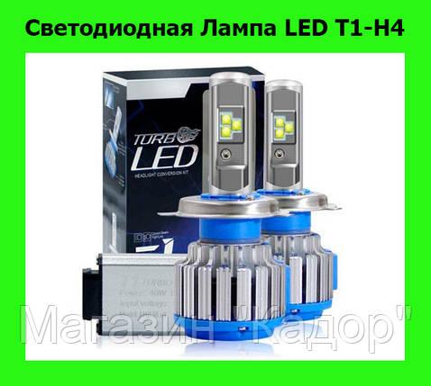 Светодиодная Лампа LED T1-H4!Акция, фото 2
