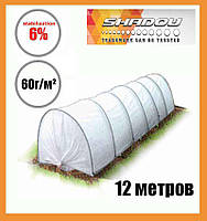 "ПАРНИК мини теплица ""Shadow"" 12м (плотностью 60 г/м2)"