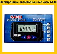 Электронные автомобильные часы 613d!Акция