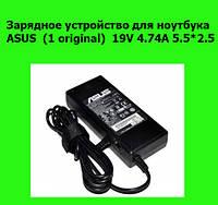 Зарядное устройство для ноутбука ASUS  (1 original)  19V 4.74A 5.5*2.5